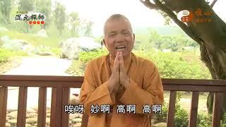 【混元禪師隨緣開示34】  WXTV唯心電視台