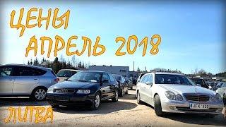Цены на авто из Литвы, апрель 2018 года.