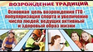 Возрождение в России ГТО Комплекса Готов к труду и обороне