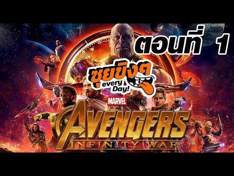 ซุยขิงๆ! : วิเคราะห์ Avengers Infinity War ใครจะอยู่ใครจะตาย!! Part : 1 ตอนต้น