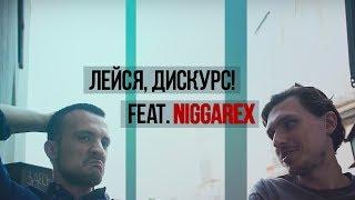 ЛЕЙСЯ, ДИСКУРС! - Эрнесто Заткнитесь feat. Niggarex (Игорь Весна)