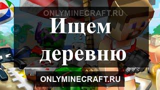 Как найти деревню в Майнкрафте