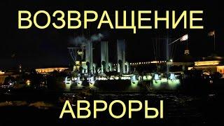 Повернення АВРОРИ після ремонту /Крейсер АВРОРА /місце стоянки Петроградська набережна