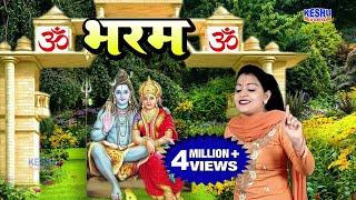 संध्या चौधरी का सबसे हिट भोले सॉन्ग ~ भरम - Bharam | Latest Bhole Song 2019 | Sandhya | Keshu Music