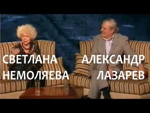 Линия жизни. Александр Лазарев и Светлана Немоляева. Канал Культура