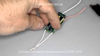 Драйвер светодиода бескорпусный вх.220В 3х3W