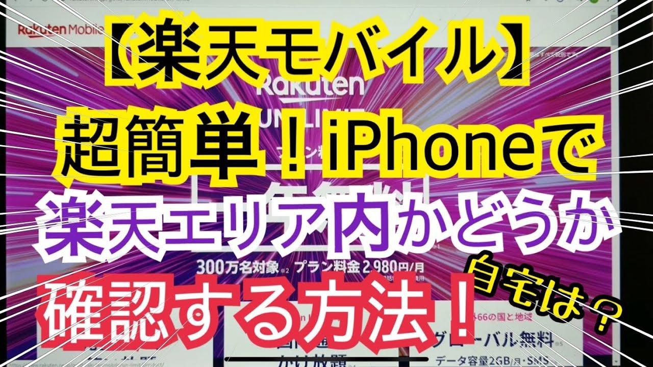 モバイル 方法 iphone エリア 確認 楽天