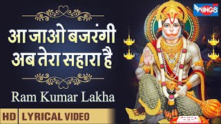Aa Jao Bajrangi Ab tera Sahara Hai आजाओ बजरंगी अब तेरा सहारा है | Hanuman Ji  Bhajan | Hanuman Song