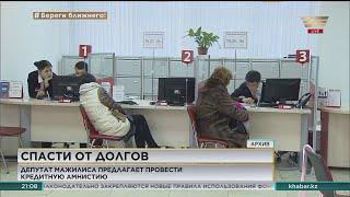 Депутат КНПК призвал списать кредиты казахстанцам