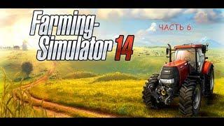 Farming Simulator 14(Часть6) Как заполнить биогаз
