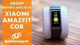 Xiaomi Amazfit Cor обзор от Фотосклад.ру
