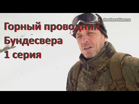 Горный проводник Бундесвера - 1 серия. Документальный. фильм