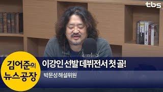 이강인 선발 데뷔전서 첫 골! (박문성) | 김어준의 뉴스공장