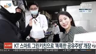 공유주방 오키로키친 KT 스마트 그린키친 연합뉴스 방영