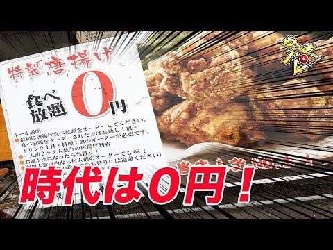 【驚愕】から揚げ食べ放題0円!バカでかいから揚げを食べまくる!【香福園】