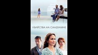 Убийства на Сандхамне / детектив Швеция / 4 сезон 3 серия