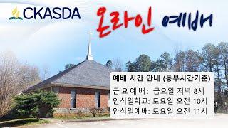 [샬롯재림교회] 금요예배 l 2021.04.09