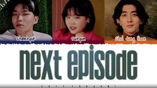 AKMU - 'NEXT EPISODE' (맞짱) (with Choi Jung Hoon of JANNABI) Lyrics [Color Coded_Han_Rom_Eng]