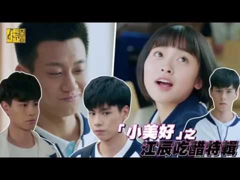 江辰吃醋篇 [Eng Sub] When Jiang Chen gets jealous