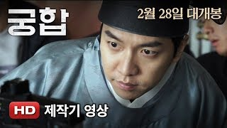 '궁합'  환상의 '궁합' 제작기영상