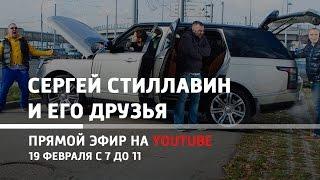 Прямой эфир утреннего шоу Стиллавина. 19 февраля
