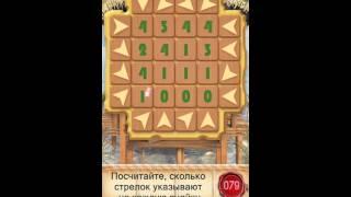 79 уровень - 100 Doors Seasons 2 (100 Дверей Сезоны 2) прохождение