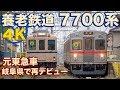 【車齢すでに50年】養老鉄道 7700系 元東急車 の再デビュー 4K