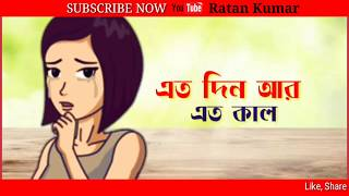 New bengali WhatsApp Status_song-moner dorja khule dilam