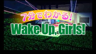 7分で分かる「Wake Up, Girls!」