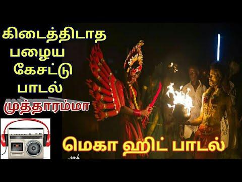 Kulasai Mutharamman Songs | Mega Hit Old Songs