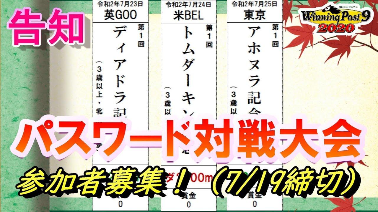 【ウイニングポスト9 2020】(告知)チャンネル登録者2000人記念パスワード対戦大会(史実馬同士の配合限定 7/19登録締切)