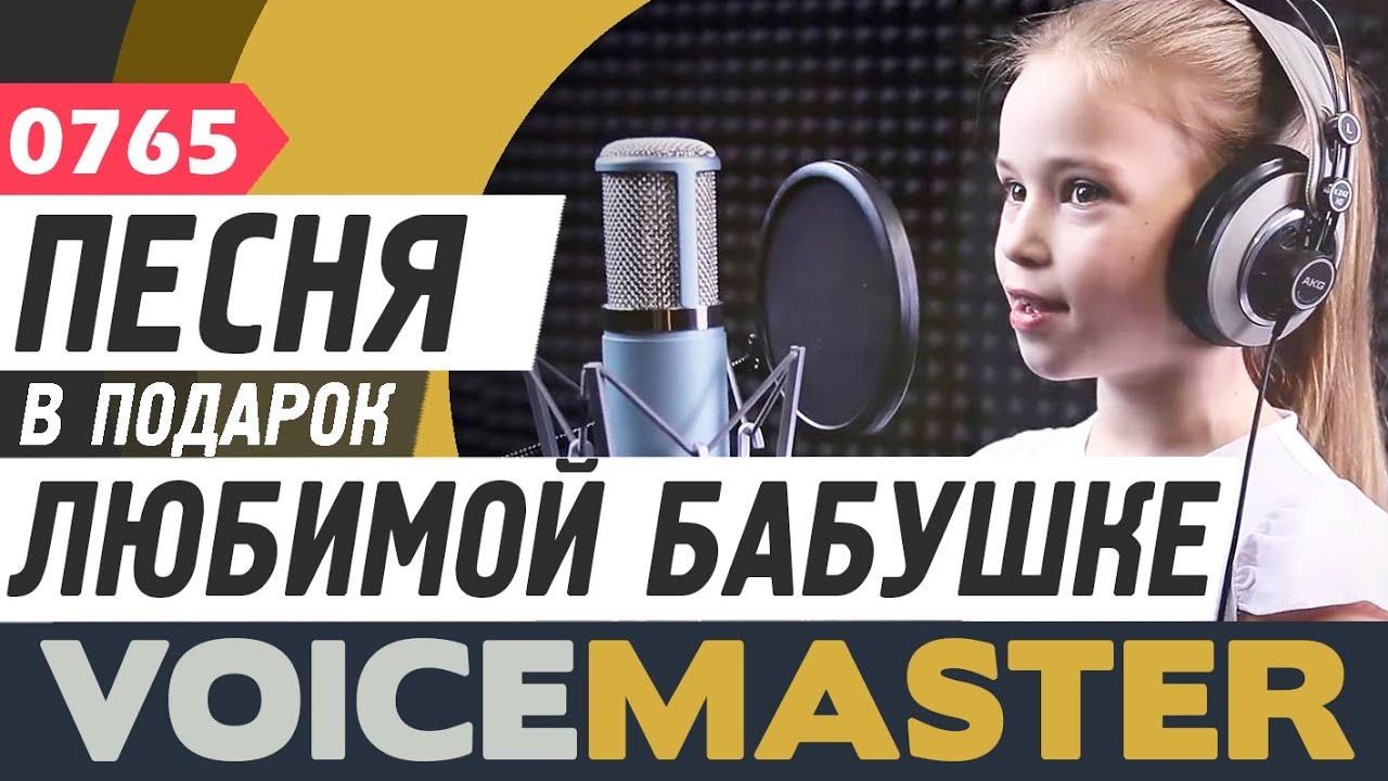 Песня в подарок бабушке (Жанна Колмагорова - С Днем рождения, бабушка)