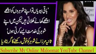 Sania Mirza Latest Interview    Shoaib Malik and Sania Mirza Life    The Beauty Queen Sania Mirza