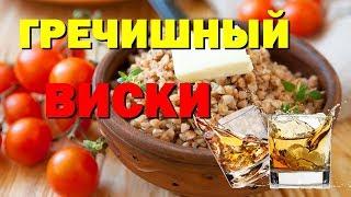 Самогон из гречки. Особо ароматный