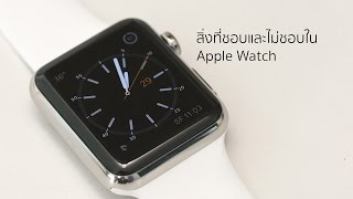 siampod ep 38 : สิ่งที่ชอบและไม่ชอบใน Apple Watch