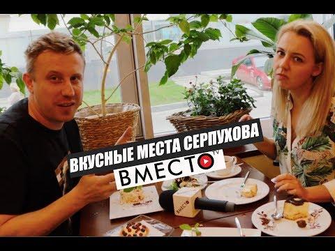 Вместо TV №14 / Вкусные места Серпухова