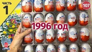 Адвент календарь 1996 года. Раритетные новогодние киндеры.