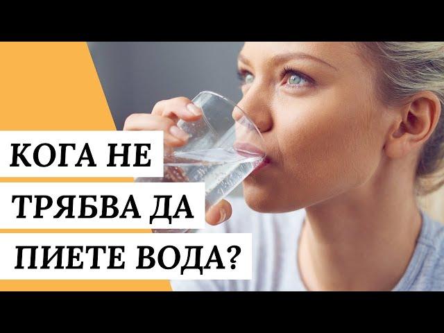 Знаете Ли Кога НЕ ТРЯБВА Да Пиете Вода? | Канген Вода #short