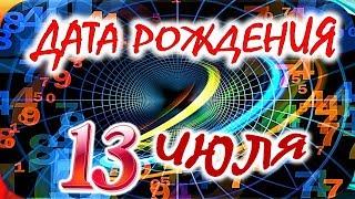 видео Июль знак зодиака 1985