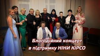 """Концерт в підтримку легендарної співачки Ніни Кірсо, солістки гурту """"Фрістайл"""""""
