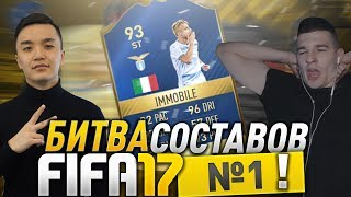 FIFA 17 - БИТВА СОСТАВОВ #1 С ФОРЗОРЕЗОРОМ