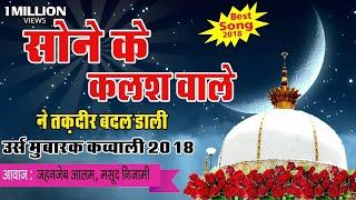 Sone Ke Kalash Wale Ne Taqdeer Badal Dali || Latest Hindi Qawwali || Ahanzeb Alam Masood Nizami