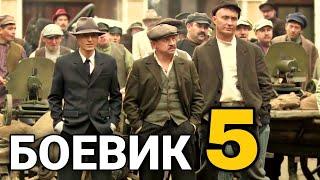 КРИМИНАЛЬНЫЙ ФИЛЬМ ОСНОВАН НА РЕАЛЬНЫХ СОБЫТИЯХ Однажды в Одессе 5 CЕРИЯ РУССКИЕ БОЕВИКИ КИНО