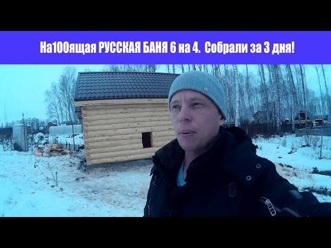 Русская баня 6 на 4 под усадку за 3 дня. Ваша-баня.рф