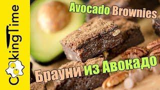 ШОКОЛАДНЫЙ БРАУНИ без масла 🍫 десерт с АВОКАДО 🥑 очень вкусный простой рецепт ПП
