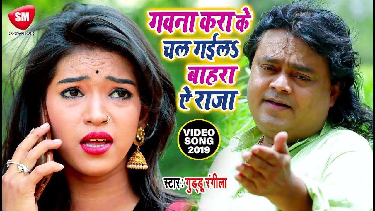 गवना करा के चल गईलS बाहरा राजा | Guddu Rangila का सबसे दर्द भरा गीत | New Bhojpuri Song