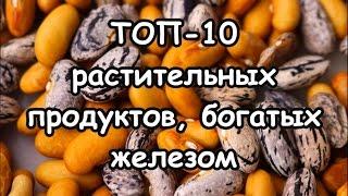 Топ-10 Продуктов растительного происхождения, богатых железом