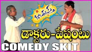 Telugu Jabardasth Comedy Skit    ( డాక్టర్ - పేషెంట్ ) Doctor - Patient  - By Guntur Humour Club