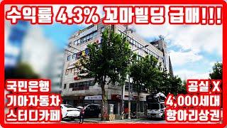 서울 노원 꼬마빌딩 급매물, 스터디카페, 기아자동차 대…