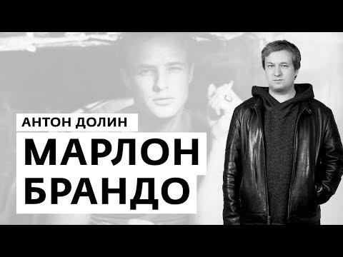 Антон Долин о  Марлоне Брандо
